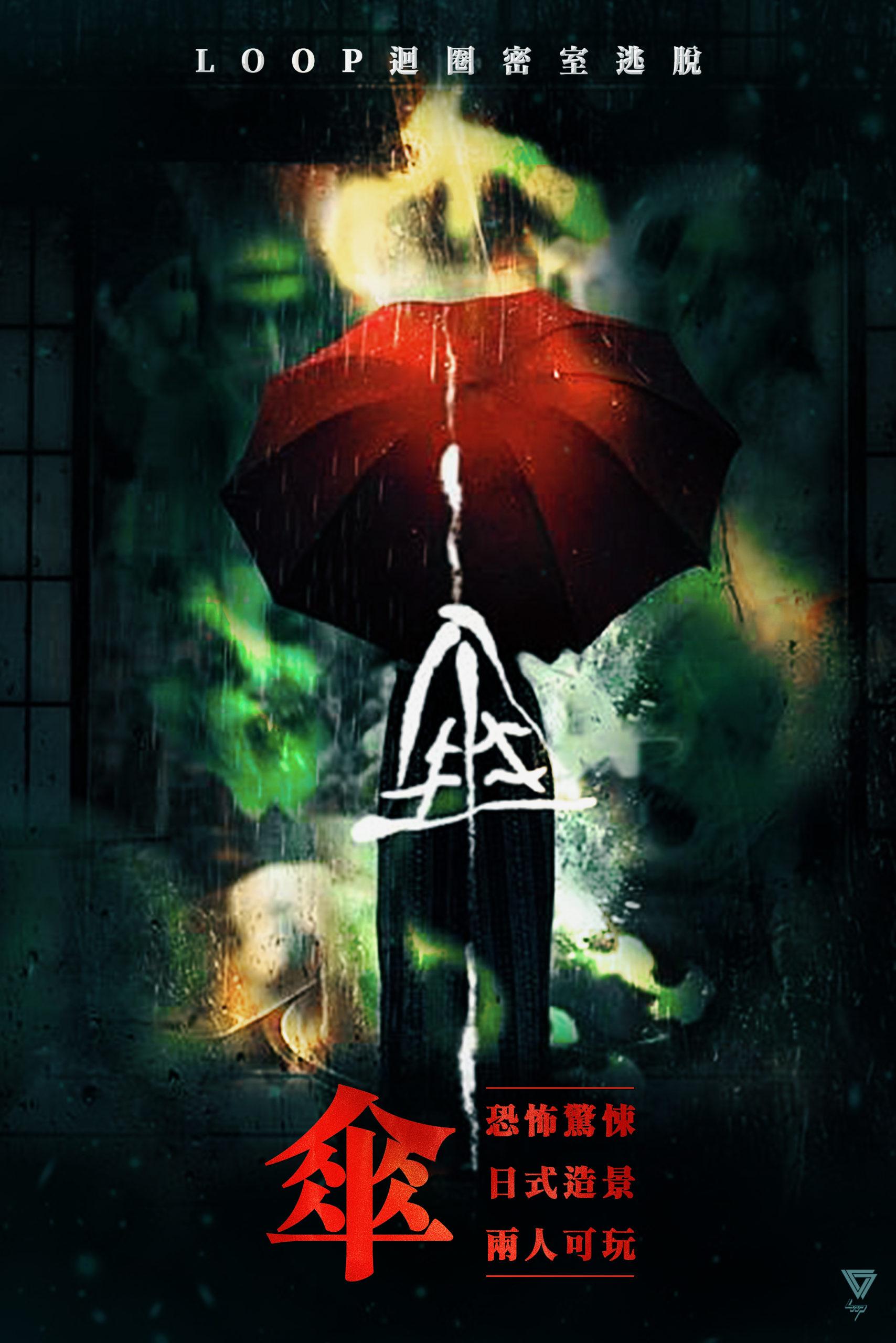 恐怖密室逃脫|傘