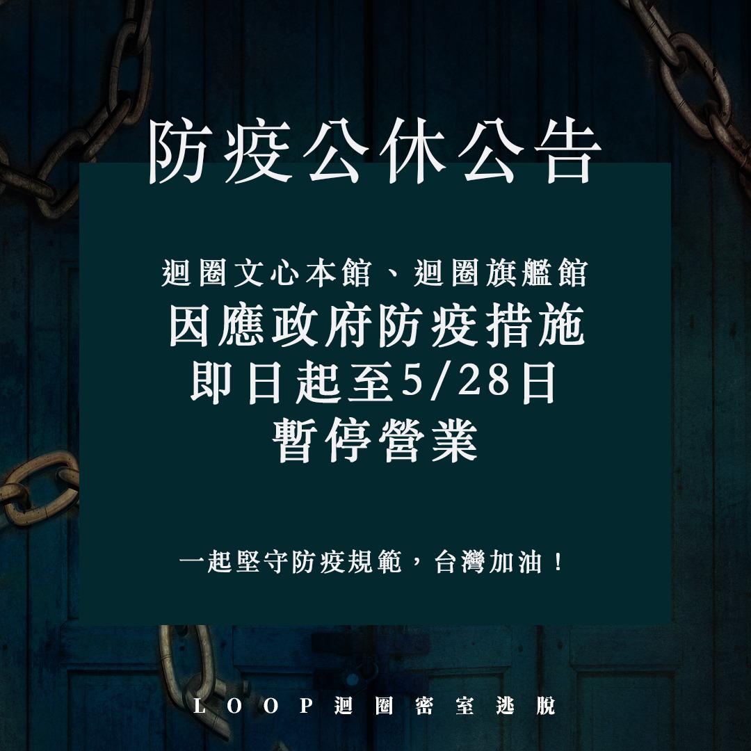 【 防疫公休公告 】